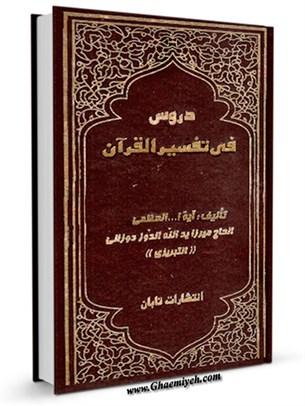 دروس حول نزول القرآن