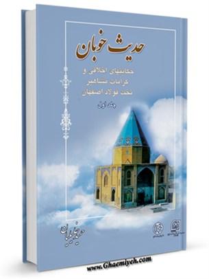 حدیث خوبان: حکایت های اخلاقی و کرامات مشاهیر تخت فولاد اصفهان