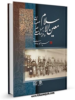 معین الاسلام و فرهنگ معاصر اصفهان