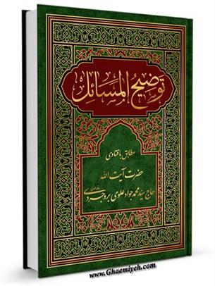 رساله توضیح المسائل حضرت آیت الله حاج سید محمد جواد علوی طباطبائی بروجردی دامت برکاته