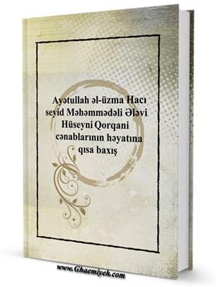 Ayətullah əl-üzma Hacı seyid Məhəmmədəli Ələvi Hüseyni Qorqani