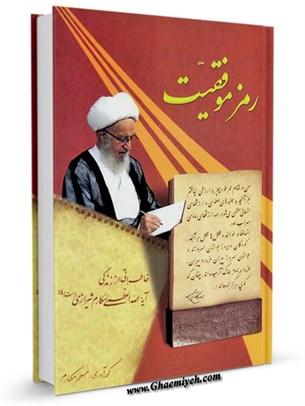 رمز موفقیت: خاطراتی از زندگی آیه الله العظمی مکارم شیرازی (مد ظلله)