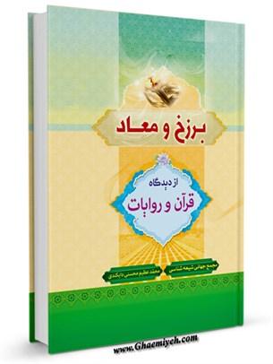 برزخ و معاد از دیدگاه قرآن و روایات
