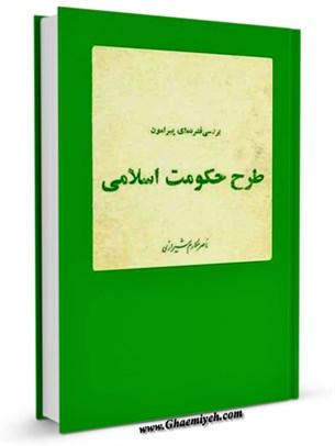 بررسی فشرده ای پیرامون طرح حکومت اسلامی