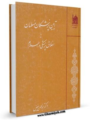آئین پزشکان مسلمان، یا، اخلاق پزشکی در اسلام