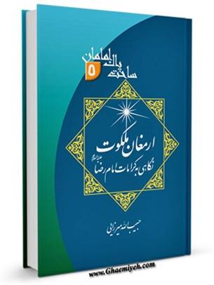 ارمغان ملکوت: نگاهی به کرامات امام رضا علیه السلام