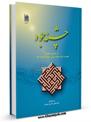 چشمه جود: در مدح و منقبت حضرت امام محمدتقی