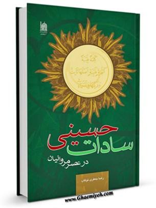 سادات حسینی در عصر مروانیان