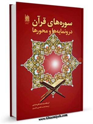 سوره های قرآن : درونمایه ها و محورها
