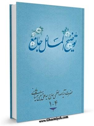 توضیح المسائل جامع مطابق با فتاوی حضرت آیت الله العظمی حاج سید علی حسینی سیستانی مدّ ظلّه العالی