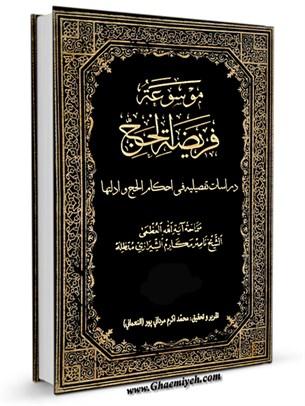موسوعه فريضه الحج: دراسات تفصيليه في احكام الحج و ادلتها