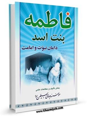 فاطمه بنت اسد، دامان نبوت و امامت