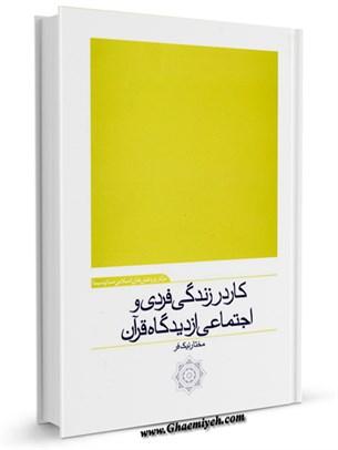 کار در زندگی فردی و اجتماعی از دیدگاه قرآن