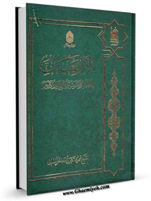 الاربعينات في القرآن و الحديث و التاريخ و الادب