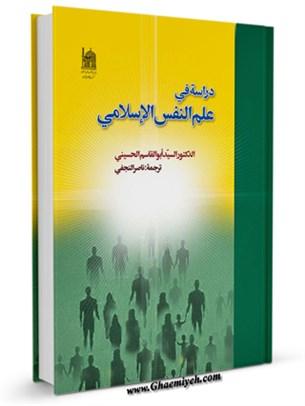 دراسه في علم النفس الاسلامي