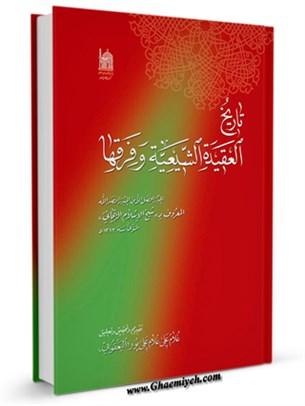 تاريخ العقيده الشيعيه و فرقها