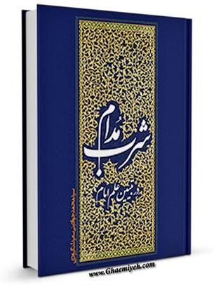 شرب مدام در تبیین علم امام