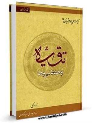 تقیه وحفظ نیروها