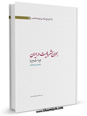 تاریخ سیاسی ایران جلد 1