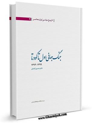 تاریخ سیاسی ایران جلد 2
