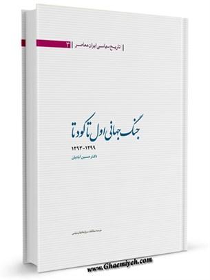 تاریخ سیاسی ایران جلد 3