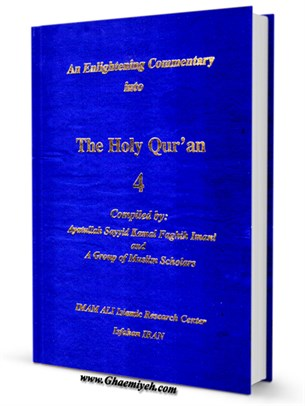 An Enlightening Commentary into the Light of the Holy Quran Compiler جلد 4