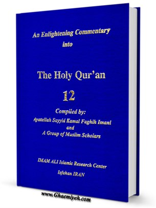 An Enlightening Commentary into the Light of the Holy Quran Compiler جلد 12