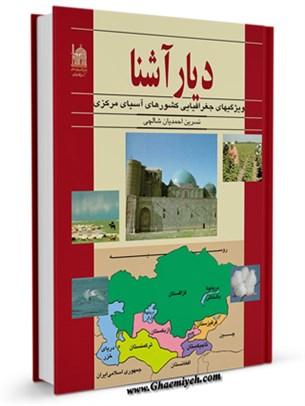 دیار آشنا: (ویژگیهای جغرافیایی کشورهای آسیای مرکزی)