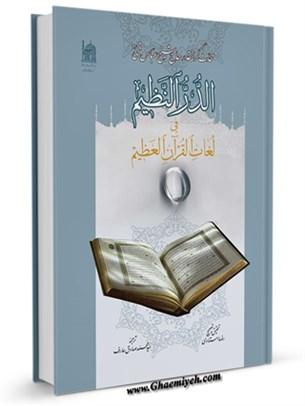 الدر النظیم فی لغات القرآن العظیم