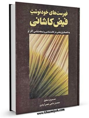 فهرست های خودنوشت فیض کاشانی به انضمام پژوهشی در کتاب شناسی و نسخه شناسی آثار او