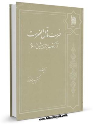 فهرست ما قبل الفهرست (آثار ایرانی پیش از اسلام)
