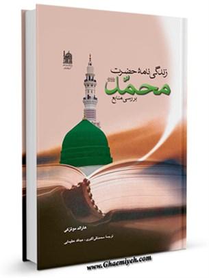 زندگینامه حضرت محمد صلی الله علیه و آله: بررسی منابع