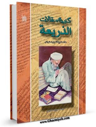گزیده مقالات الذریعه