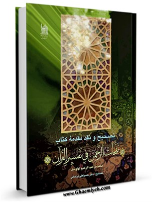تصحیح و نقد کتاب نفحات الرحمن فی تفسیر القرآن