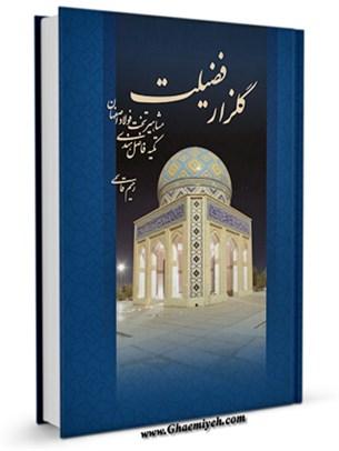 گلزار فضیلت : مشاهیر مدفون در تکیه فاضل هندی در تخت فولاد اصفهان