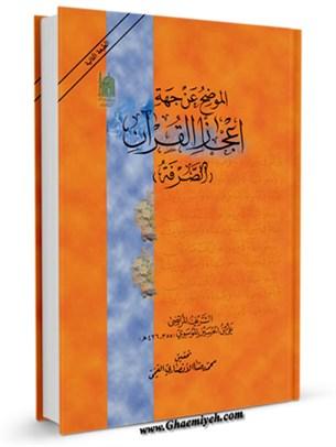 الموضع عن جهه اعجاز القرآن و هو الكتاب المعروف ب