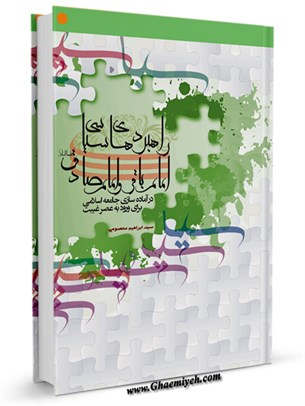 راهبردهای سیاسی امام باقر و امام صادق علیهما السلام در آماده سازی جامعه اسلامی برای ورود به عصر غیبت