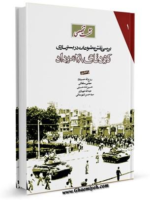 نشست تخصصی بررسی نقش مطبوعات در بسترسازی کودتای 28 مرداد