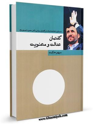 گفتمان عدالت و معنویت: جستاری نشانه شناسانه در گفتمان سیاسی دکتر محمود احمدی نژاد