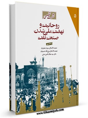 نشست تخصصی روحانیت و نهضت ملی شدن صنعت نفت: مجموعه سخنرانی ها و ضمیمه