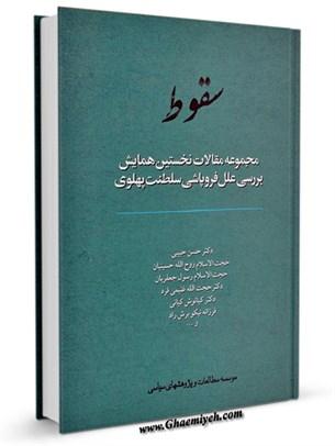 سقوط : مجموعه مقالات نخستین همایش بررسی علل فروپاشی سلطنت پهلوی