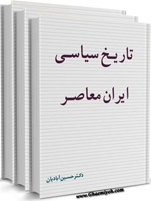 تاریخ سیاسی ایران