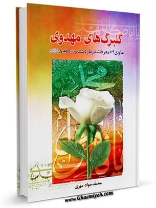 گلبرگهای مهدوی: شامل 59 معرفت تحقیقی تحلیلی درباره حضرت مهدی (عج)