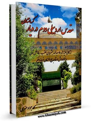 مقدس اردبیلی دوم در دیار کرمانشاهان