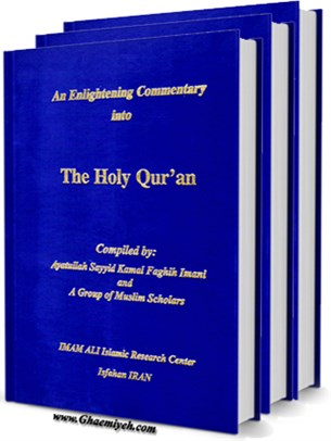 An Enlightening Commentary into the Light of the Holy Quran Compiler