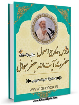 آرشیو دروس خارج اصول آیت الله سبحانی90-89