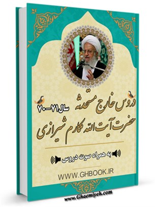 آرشیو دروس خارج مستحدثه آیت الله العظمی مکارم شیرازی71-70