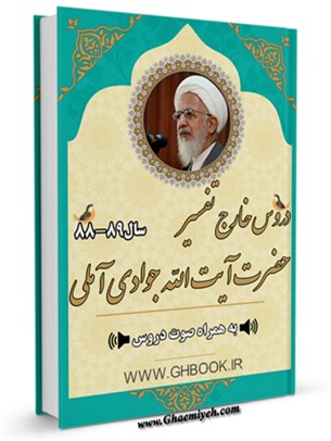 آرشیو دروس خارج تفسیر آیت الله العظمی عبدالله جوادی آملی 89-88