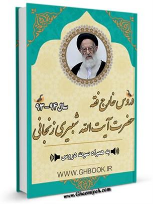 آرشیو دروس خارج فقه آیت الله العظمی سید موسی شبیری (حسینی) زنجانی 94-93