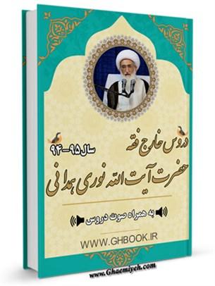 آرشیو دروس خارج فقه آیت الله العظمی حسین نوری همدانی 94-95